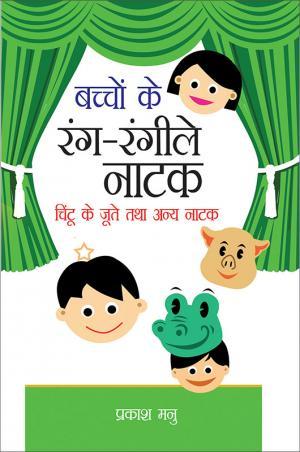 Bachchon Ke Rang Rangilay Natak : Chintoo ke Joote Tatha Anya Natak: बच्चों के रंग-रँगीले नाटक : चिंटू के जूते तथा अन्य नाटक - Read on ipad, iphone, smart phone and tablets.