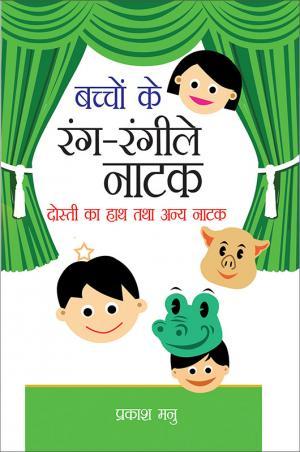 Bachchon Ke Rang Rangilay Natak : Dosti Ka Hath Tatha Anya Natak: बच्चों के रंग-रँगीले नाटक : दोस्ती का हाथ तथा अन्य नाटक - Read on ipad, iphone, smart phone and tablets.