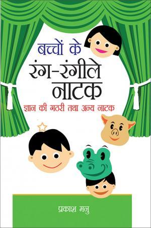 Bachchon Ke Rang Rangilay Natak: Gyan Ki Gadhari Tatha anya Natak: बच्चों के रंग-रँगीले नाटक : ज्ञान की गठरी तथा अन्य नाटक - Read on ipad, iphone, smart phone and tablets.