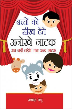 Bachchon Ko Seekh Dete Anokhe Natak : Aab Nahi Ladege tatha Anya Natak: बच्चों को सीख देते अनोखे नाटक : अब नहीं लड़ेंगे तथा अन्य नाटक - Read on ipad, iphone, smart phone and tablets.