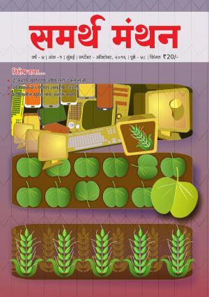 Samartha Manthan E-magazine - Read on ipad, iphone, smart phone and tablets