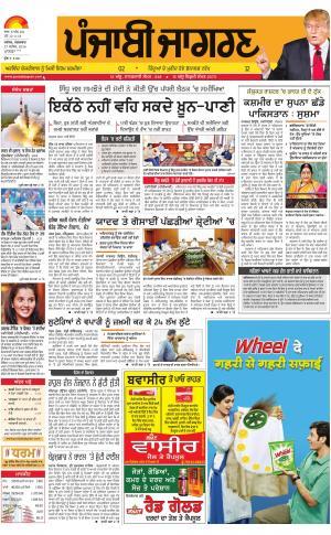 Sangrur\Barnala - Read on ipad, iphone, smart phone and tablets