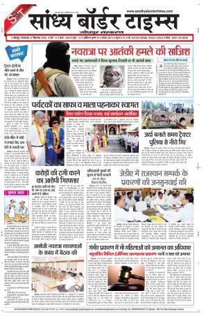 Sandhya Border Times, Jodhpur - Read on ipad, iphone, smart phone and tablets