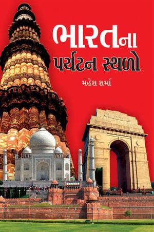 Bharat Ke Prayatan Sthal: ભારતના પર્યટન સ્થળો - Read on ipad, iphone, smart phone and tablets.