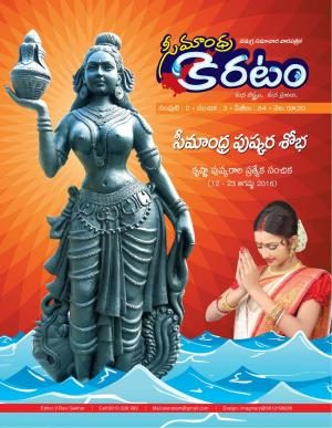 Seemandra Keratam - Read on ipad, iphone, smart phone and tablets.