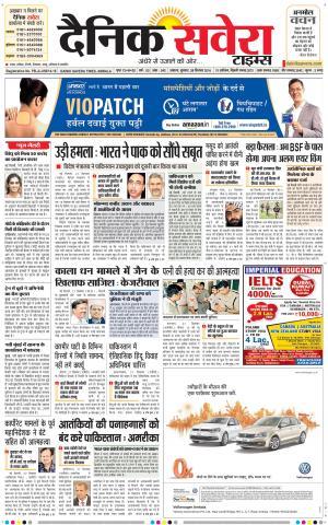 Haryana Main - Read on ipad, iphone, smart phone and tablets