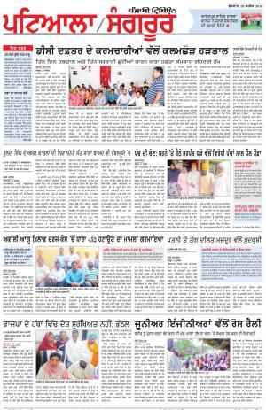 Punjabi Tribune (Patiala-Sangrur) - Read on ipad, iphone, smart phone and tablets