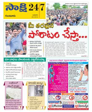 Guntur District - Read on ipad, iphone, smart phone and tablets