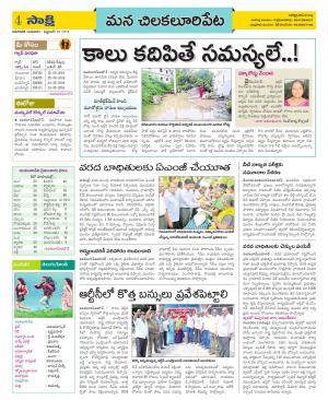 Guntur Amaravathi Constituencies - Read on ipad, iphone, smart phone and tablets