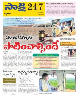 Karnataka - Read on ipad, iphone, smart phone and tablets