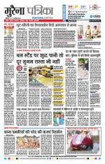 Patrika Morena - Read on ipad, iphone, smart phone and tablets.