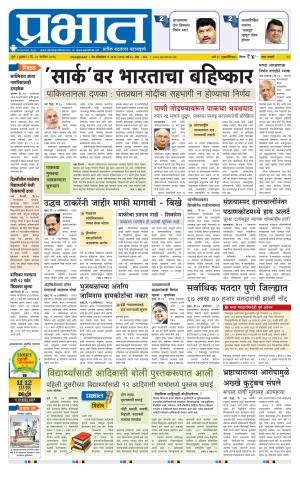 Pune City Edition - Read on ipad, iphone, smart phone and tablets