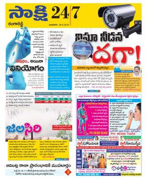 Ranga Reddy District - Read on ipad, iphone, smart phone and tablets.