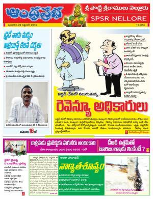 Sripottisreeramulu Nellore - Read on ipad, iphone, smart phone and tablets