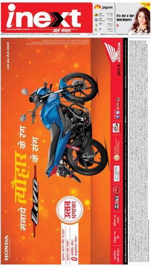 Meerut Hindi ePaper, Meerut Hindi Newspaper - InextLive - Read on ipad, iphone, smart phone and tablets.
