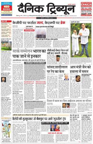 Dainik Tribune (Rohtak Edition) - Read on ipad, iphone, smart phone and tablets.
