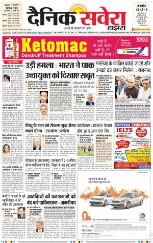 Chandigarh Main - Read on ipad, iphone, smart phone and tablets