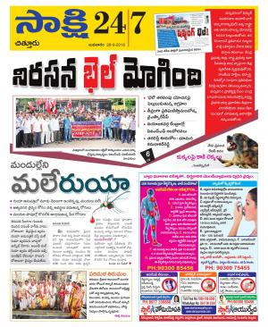 Chittoor District - Read on ipad, iphone, smart phone and tablets