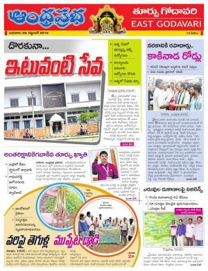 East Godavari - Read on ipad, iphone, smart phone and tablets