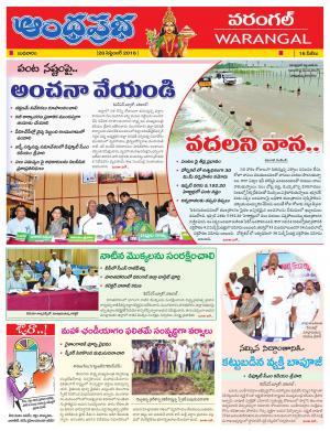 28-9-16 Warangal - Read on ipad, iphone, smart phone and tablets.