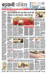 Patrika Badwani - Read on ipad, iphone, smart phone and tablets