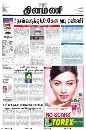 Dinamani-Coimbatore - Read on ipad, iphone, smart phone and tablets.