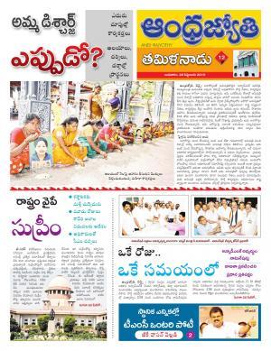 Tamilnadu - Read on ipad, iphone, smart phone and tablets