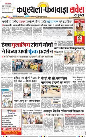 Kapurthala Savera - Read on ipad, iphone, smart phone and tablets