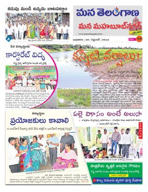 Mahaboobnagar - Read on ipad, iphone, smart phone and tablets.