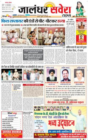 Jalandhar Savera - Read on ipad, iphone, smart phone and tablets