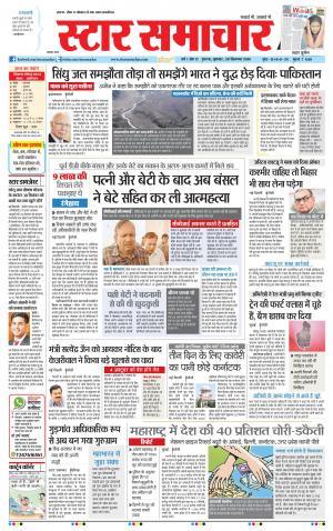 Star Samachar Satna - Read on ipad, iphone, smart phone and tablets.