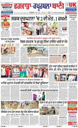 Kapurthala- Phagwara  Bani - Read on ipad, iphone, smart phone and tablets