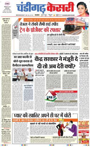 Chandigarh kesari - Read on ipad, iphone, smart phone and tablets