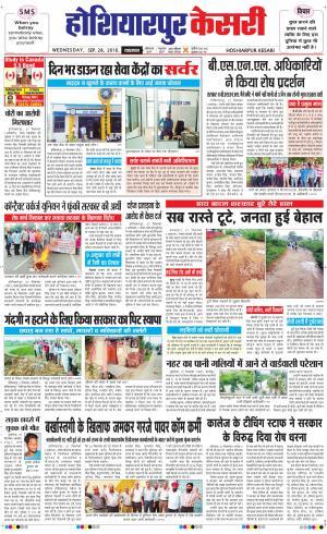 Hoshiarpur Kesari - Read on ipad, iphone, smart phone and tablets