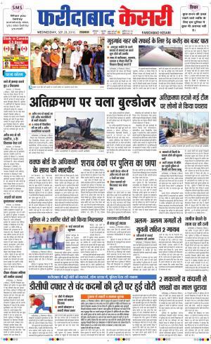 Faridabad kesari - Read on ipad, iphone, smart phone and tablets