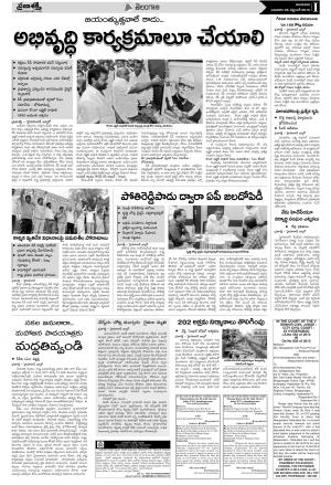 TELANGNANA NEWS - Read on ipad, iphone, smart phone and tablets