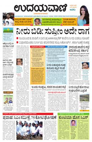 Gulbarga Edition - Read on ipad, iphone, smart phone and tablets