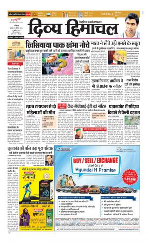 Divya Himachal Dharamshala - Read on ipad, iphone, smart phone and tablets.