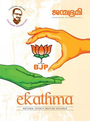 Ekathma - Read on ipad, iphone, smart phone and tablets.