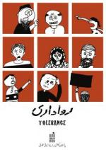 Tolerance (Pakistan)