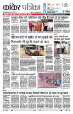 Patrika Kanker - Read on ipad, iphone, smart phone and tablets