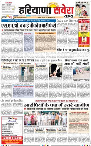 Haryana Savera - Read on ipad, iphone, smart phone and tablets