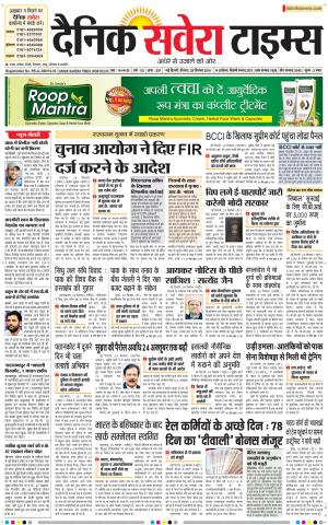 Delhi Main - Read on ipad, iphone, smart phone and tablets.