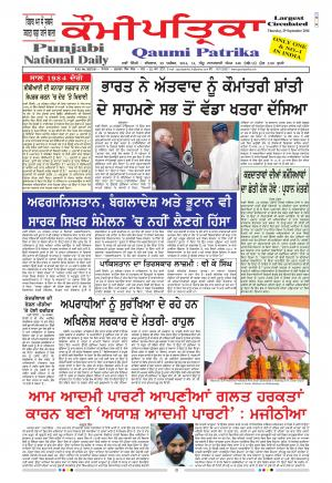 Qaumi Patrika - Punjabi - Read on ipad, iphone, smart phone and tablets