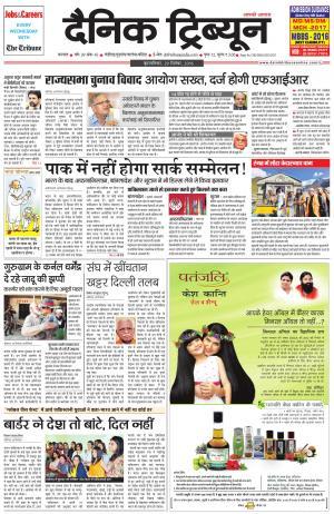 Dainik Tribune (Karnal Edition) - Read on ipad, iphone, smart phone and tablets.