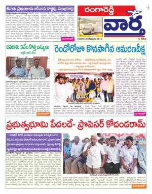 Rangareddy - Read on ipad, iphone, smart phone and tablets