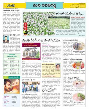 Vijayawada Amaravathi Constituencies - Read on ipad, iphone, smart phone and tablets.