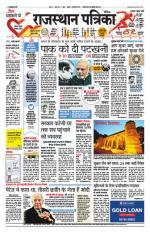 Patrika Surat - Read on ipad, iphone, smart phone and tablets.