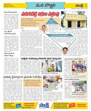 Vijayanagaram Constituencies - Read on ipad, iphone, smart phone and tablets