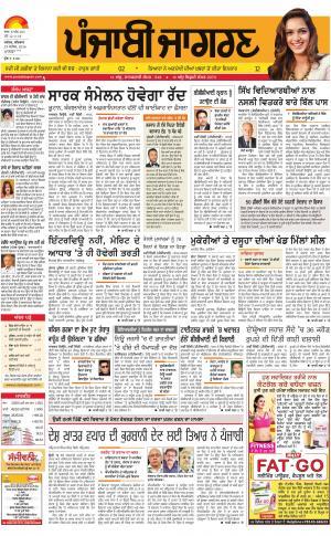 MOGA/FARIDKOT/MUKTSAR  : Punjabi jagran News : 29th September 2016 - Read on ipad, iphone, smart phone and tablets.